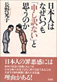 日本人はなぜいつも「申し訳ない」と思うのか