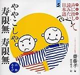 子ども版 声に出して読みたい日本語 5 ややこしや 寿限無 寿限無/言葉あそび