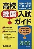 首都圏 高校推薦入試ガイド〈2009年度用〉