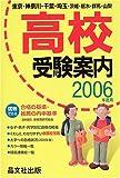 首都圏 高校受験案内〈2009年度用〉