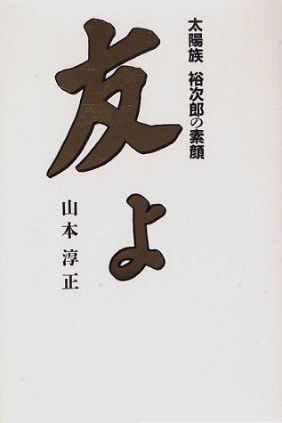 石原裕次郎 太陽族