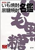 鹿児島・宮崎いも焼酎・黒糖焼酎名鑑