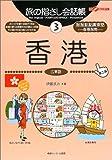 旅の指さし会話帳〈3〉香港―ここ以外のどこかへ!