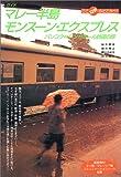 マレー半島 モンスーン・エクスプレス—バンコク‐シンガポール鉄道の旅