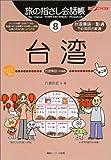 旅の指さし会話帳〈8〉台湾
