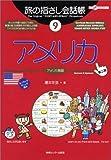 旅の指さし会話帳〈9〉アメリカ