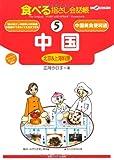 食べる指さし会話帳〈5〉中国(北京&上海料理)―ここ以外のどこかへ!