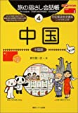 旅の指さし会話帳〈4〉中国(中国語)