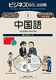 ビジネス指さし会話帳 (1) 中国語