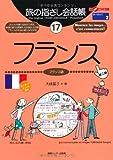 旅の指さし会話帳〈17〉フランス―ここ以外のどこかへ!
