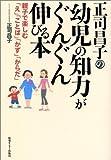 正司昌子の幼児の知力がぐんぐん伸びる本―親子で楽しむ「え」「ことば」「かず」「からだ」