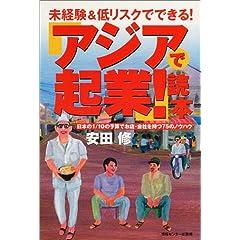アジアで起業!読本—未経験&低リスクでできる!日本の1/10の予算でお店・会社を持つ75のノウハウ