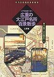 広重の大江戸名所百景散歩―江戸切絵図で歩く