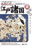 天保国郡全図でみるものしり江戸諸国 東日本編