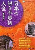 日本の謎と不思議大全 東日本編