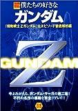僕たちの好きなガンダム「機動戦士Zガンダム」 全エピソード徹底解析編