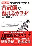 宝島社文庫「写真と図解 実践! 今すぐできる 古武術で蘇るカラダ」