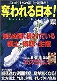 別冊宝島「奪われる日本!」