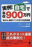 宝島社文庫「実例!自宅で年収900万円」
