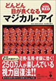 宝島社文庫「どんどん目が良くなるマジカル・アイMINI RED」