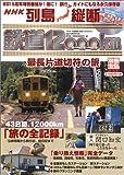 別冊宝島「列島縦断 鉄道12000km 最長片道切符の旅」<DVD>