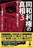 同和利権の真相3     宝島社文庫