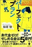 宝島社文庫「パーフェクト・プラン」