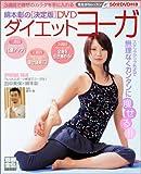 別冊宝島「綿本彰の[決定版] DVDダイエットヨーガ」 <DVD>