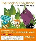 The Book of Livly Island リヴリーアイランド公式ガイドブック