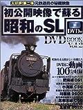 宝島MOOK「初公開映像で蘇る昭和のSL DVD BOOK Vol.2」