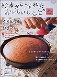 e mook『絵本からうまれたおいしいレシピ ~絵本とお菓子の幸せな関係~』