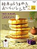 絵本からうまれたおいしいレシピ2~絵本とお菓子の幸せな関係~