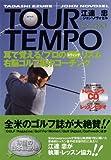 TOUR TEMPO 耳で覚える!プロのスウィングリズム 右脳ゴルフ集中コーチング