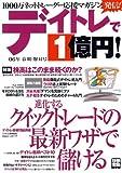 別冊宝島『デイトレで1億円!』