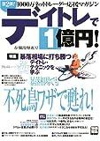 デイトレで1億円! 春爛漫爆進号