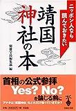 ニッポン人なら読んでおきたい靖国神社の本