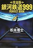 完全版 銀河鉄道999 PERFECT BOOK