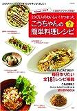 こうちゃんの簡単料理レシピ2