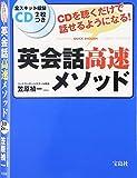英会話高速メソッド (CD2枚つき)