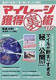 マイレージ獲得裏術 ('07)