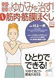 骨盤・背骨のゆがみを治す!〈決定版〉筋肉・筋膜ほぐし—ひとりでできる!10秒で肩こり・腰痛が消える