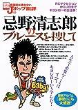 「別冊宝島1362 音楽誌が書かないJポップ批評45 忌野清志郎のブルースを捜して」