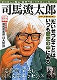 司馬遼太郎―全日本人に贈る「国民作家」からのメッセージ