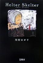 Helter Skelter(川村カオリ)