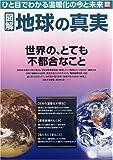 図解地球の真実―ひと目でわかる温暖化の今と未来 世界の、とても不都合なこと