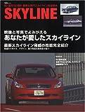 SKYLINE-祝!誕生50周年最新&歴代スカイライン完全読―映像と写真でよみがえるあなたが愛したスカイライン