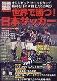 世界で勝つ!日本サッカー―オリンピック、ワールドカップ…勝利を目指す戦士たちの叫び