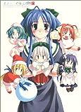 そよかぜのおくりもの ビジュアルファンブック+DVD