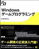 Windowsゲームプログラミング