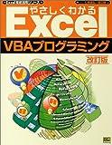 やさしくわかるExcel VBAプログラミング